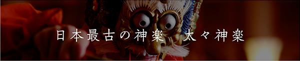 日本最古の神楽 太々神楽