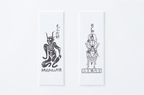 疫病除護符 熊野大神 元三大師