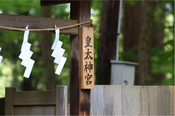 3. 皇大神社